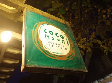 ボラカイ島に来たら・・・CocoMamaのココナッツアイス