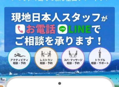 【Happy New Year 2019】新サービス ボラカイコンシェルジュスタート・・・