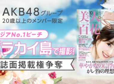 AKB48のメンバーがボラカイ島に11月集結?誌面掲載権争奪バトルの詳細は ・・・