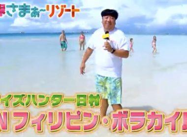 本日世界さまぁ~リゾートボラカイ特集 2020年1月11日(土)TBS 深夜0時~